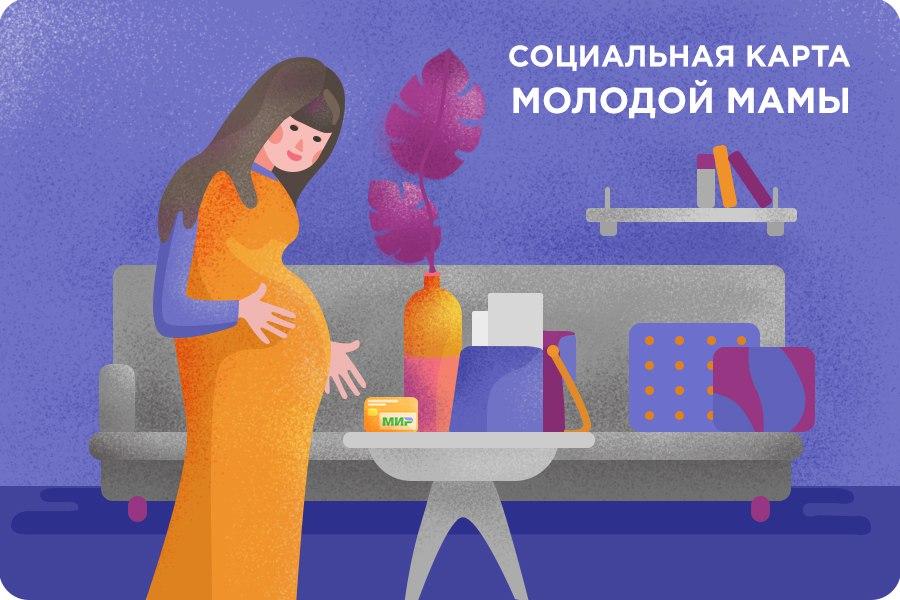 Социальная карта молодой мамы